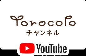 Torocoloチャンネル